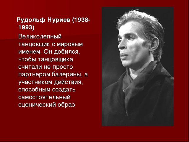 Рудольф Нуриев (1938-1993) Великолепный танцовщик с мировым именем. Он добил...