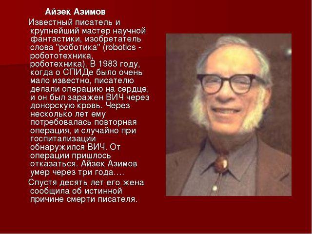 Айзек Азимов Известный писатель и крупнейший мастер научной фантастики, изоб...