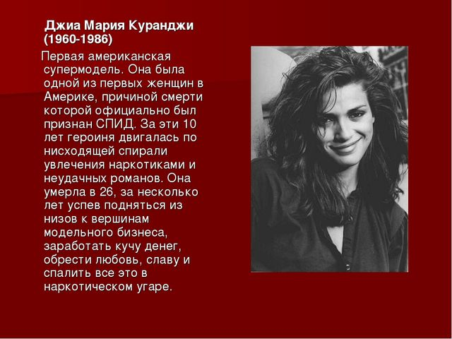 Джиа Мария Куранджи (1960-1986) Первая американская супермодель. Она была од...