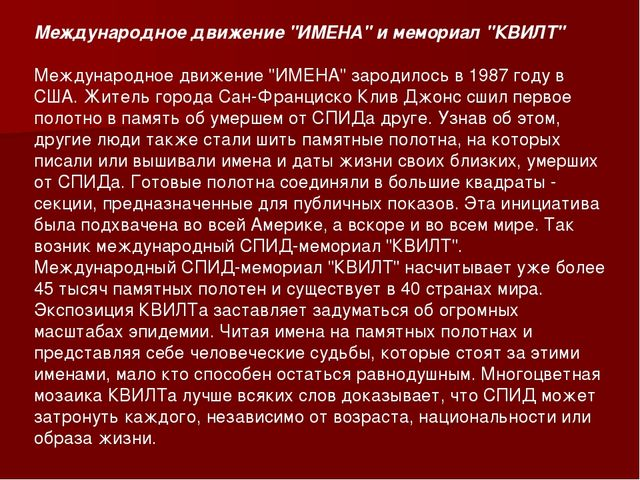 """Международное движение """"ИМЕНА"""" и мемориал """"КВИЛТ"""" Международное движение """"ИМЕ..."""