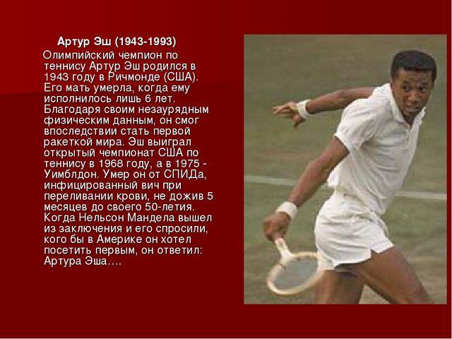 Артур Эш (1943-1993) Олимпийский чемпион по теннису Артур Эш родился в 1943...