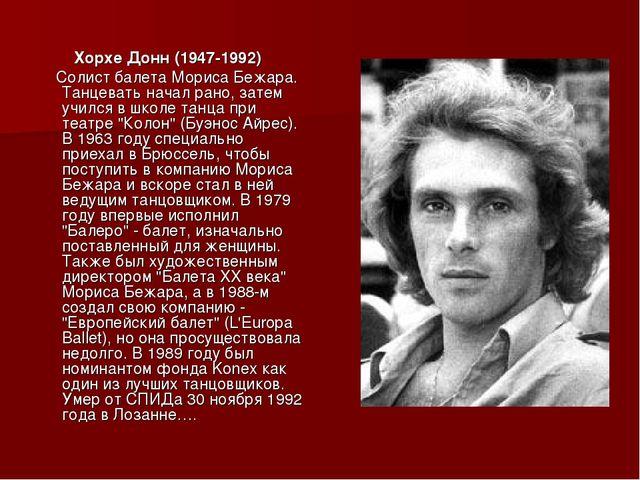 Хорхе Донн (1947-1992) Солист балета Мориса Бежара. Танцевать начал рано, за...