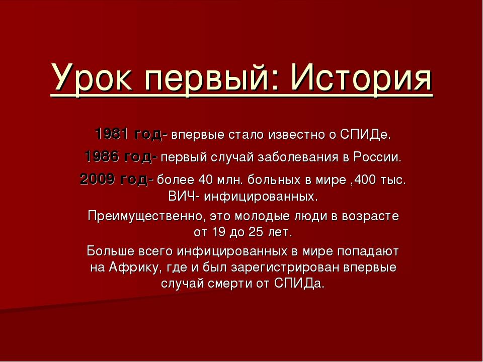 Урок первый: История 1981 год- впервые стало известно о СПИДе. 1986 год- перв...
