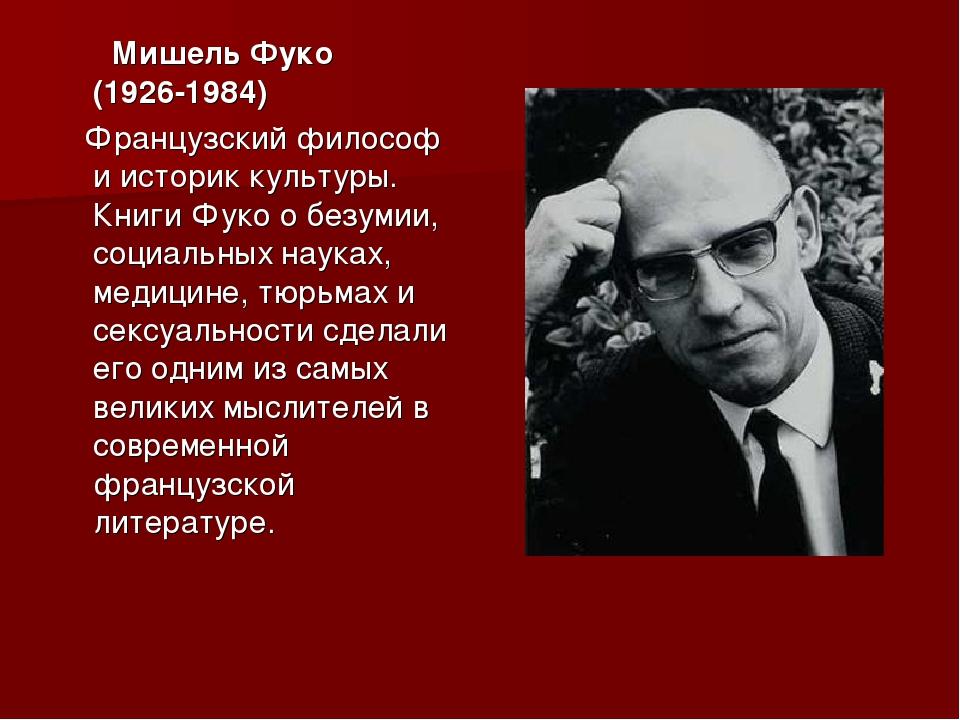 Мишель Фуко (1926-1984) Французский философ и историк культуры. Книги Фуко о...