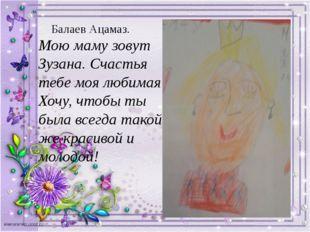 Балаев Ацамаз. Мою маму зовут Зузана. Счастья тебе моя любимая! Хочу, чтобы т