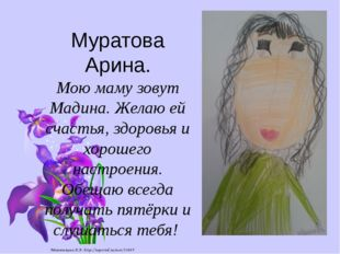 Муратова Арина. Мою маму зовут Мадина. Желаю ей счастья, здоровья и хорошего