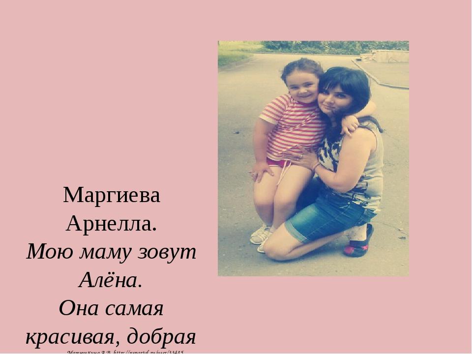 Маргиева Арнелла. Мою маму зовут Алёна. Она самая красивая, добрая ,прелестн...