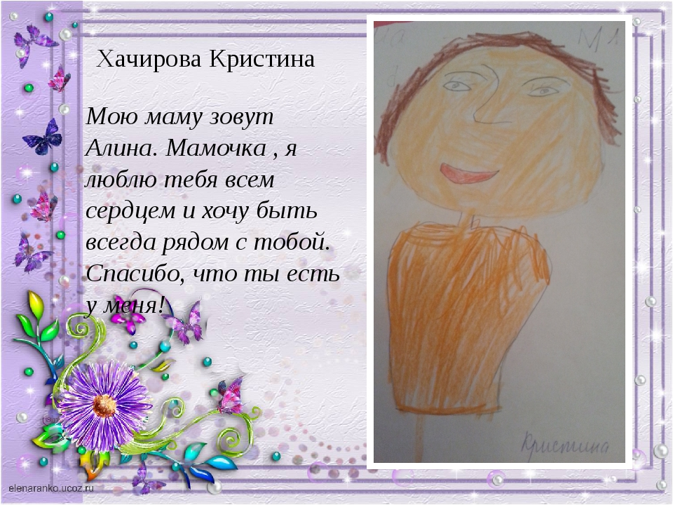Хачирова Кристина Мою маму зовут Алина. Мамочка , я люблю тебя всем сердцем и...