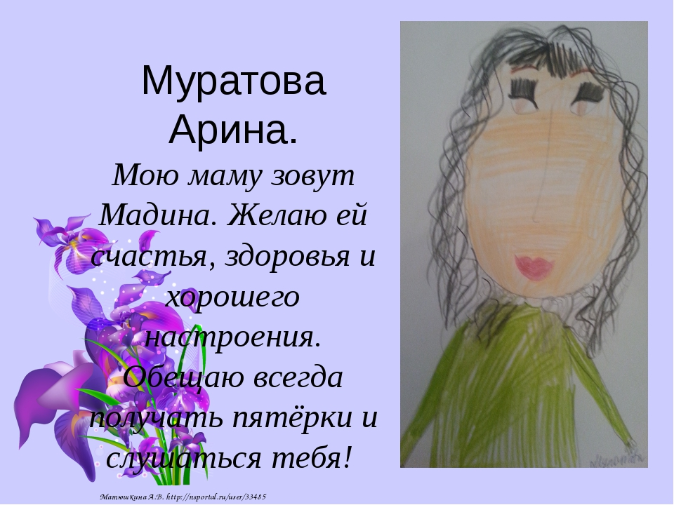 Муратова Арина. Мою маму зовут Мадина. Желаю ей счастья, здоровья и хорошего...