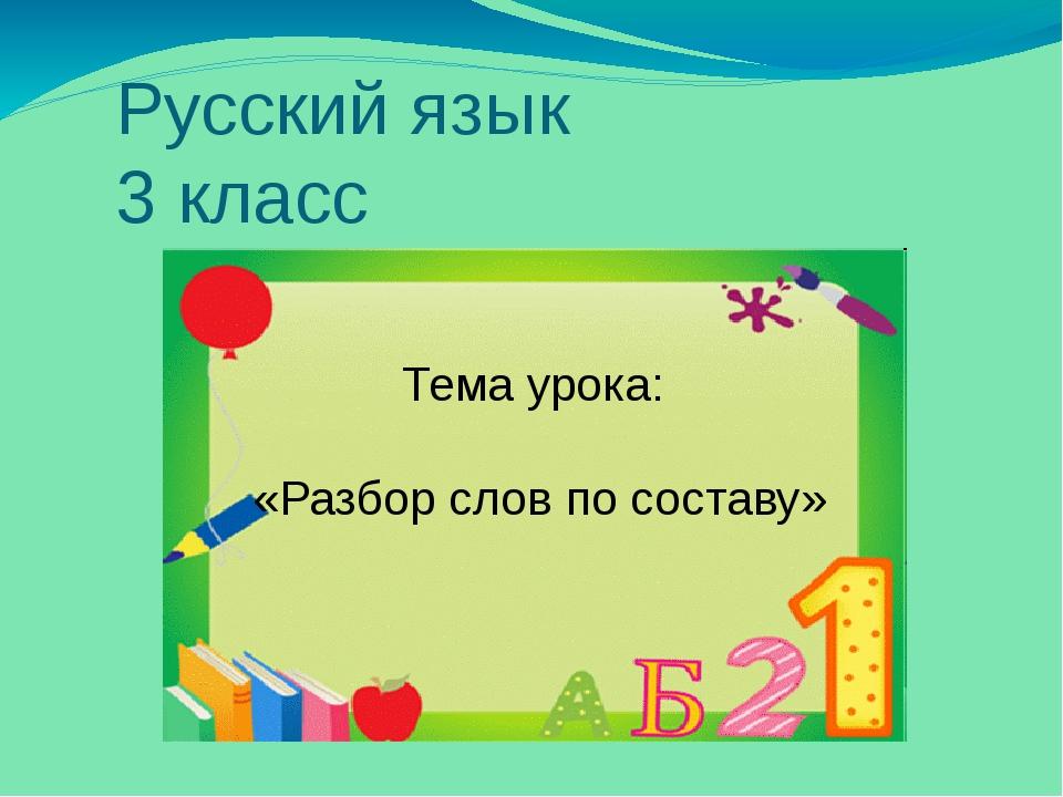 uchebnik-slova-razbor-po-sostavu-solntse