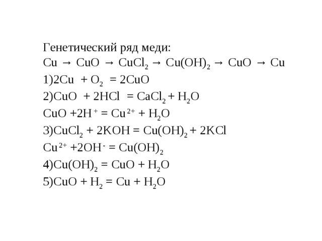 Генетический ряд меди: Сu → СuО → СuCl2 → Сu(ОН)2 → СuО → Сu 2Cu + О2 = 2СuО...