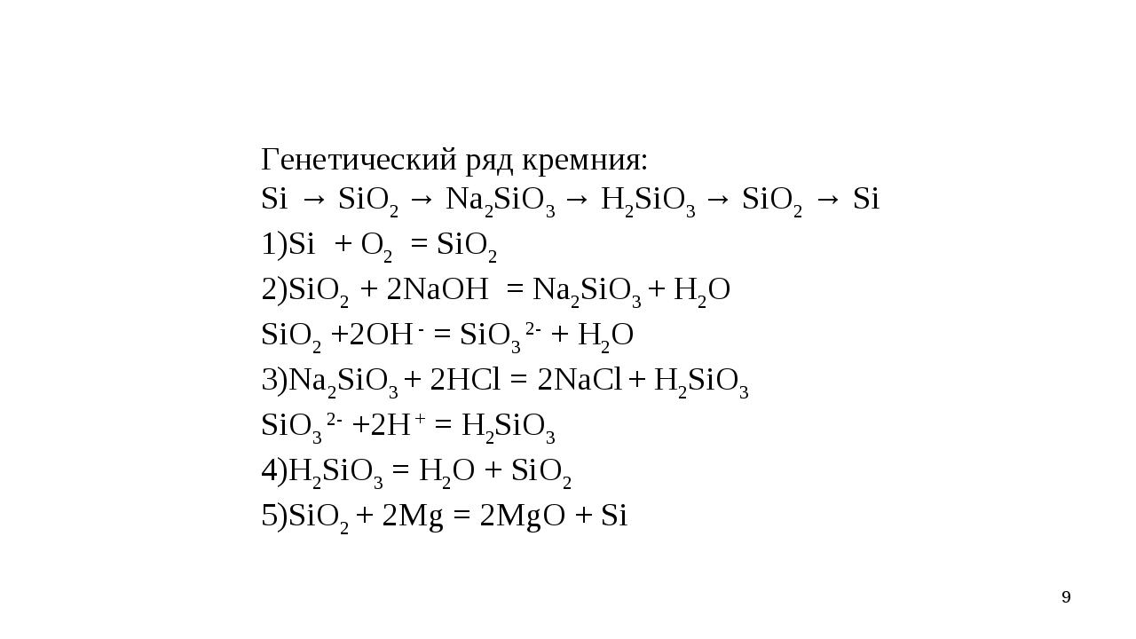 Генетический ряд кремния: Si → SiO2 → Na2SiO3 → H2SiO3 → SiO2 → Si Si + О2 =...