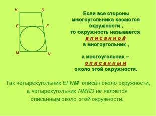 Так четырехугольник EFNM описан около окружности, а четырехугольник NMКD не я