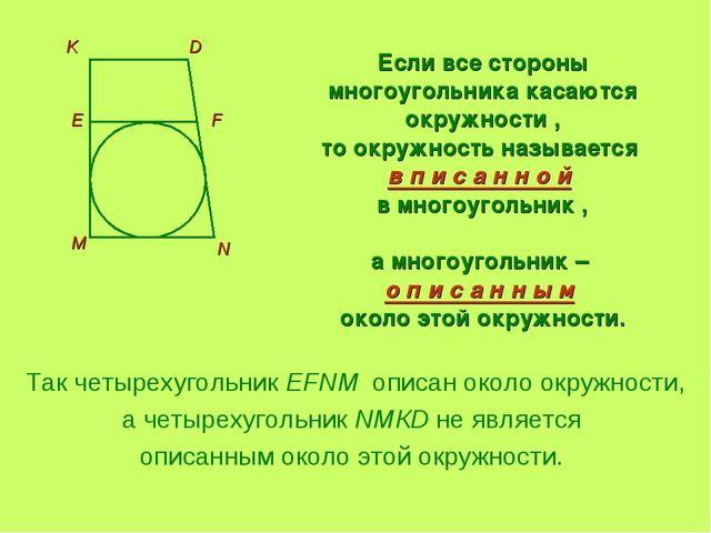 Так четырехугольник EFNM описан около окружности, а четырехугольник NMКD не я...