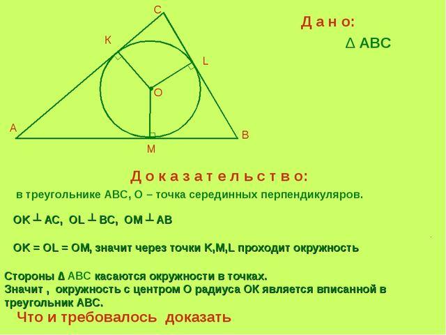 Д а н о: ∆ ABC Д о к а з а т е л ь с т в о: в треугольнике ABC, О – точка сер...