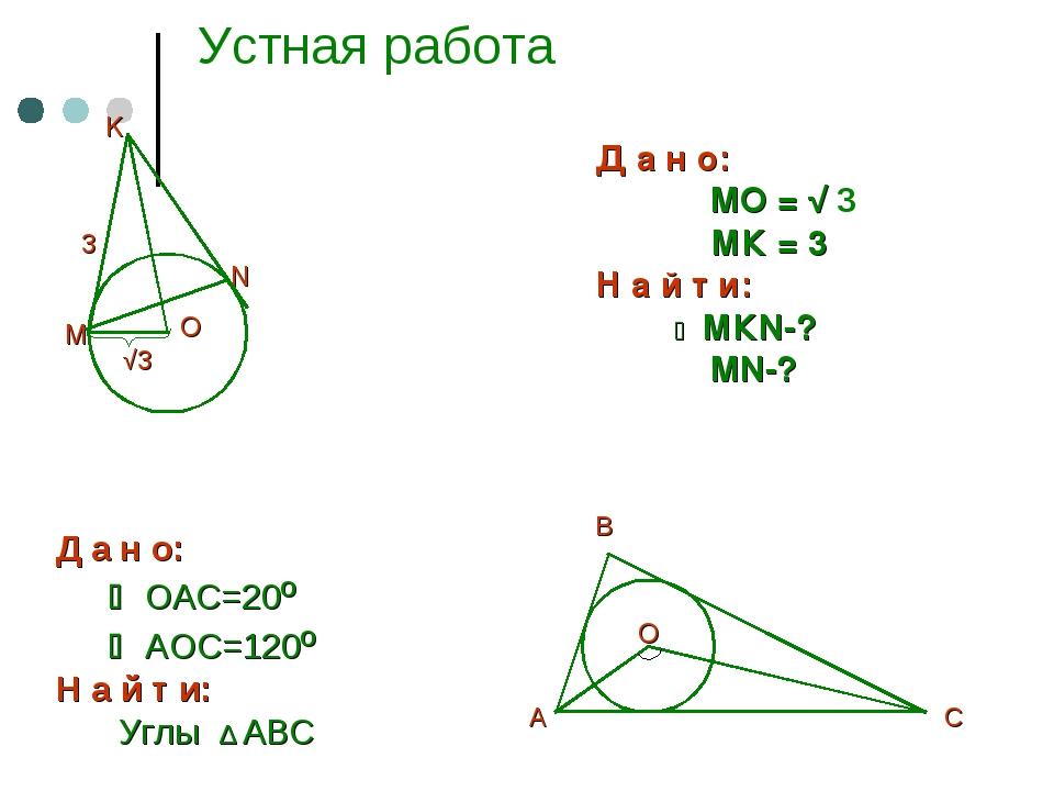 Устная работа O M K N Д а н о: MO = √ 3 МК = 3 Н а й т и:  МКN-? MN-? √3 O B...