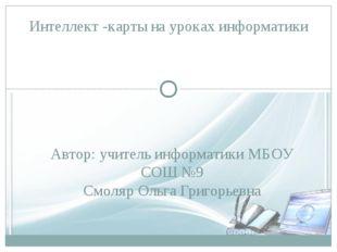 Автор: учитель информатики МБОУ СОШ №9 Смоляр Ольга Григорьевна Интеллект -ка