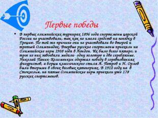 Первые победы В первых олимпийских турнирах 1896 года спортсмены царской Росс