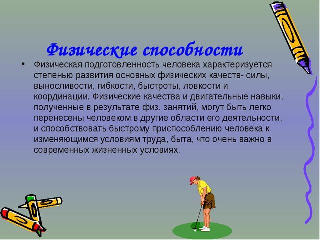 Физические способности Физическая подготовленность человека характеризуется с...