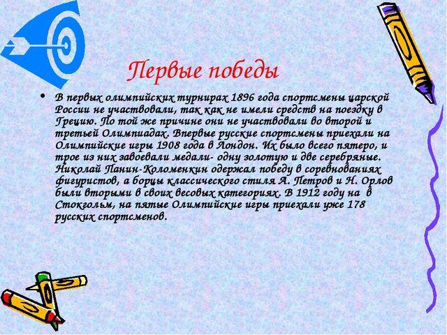 Первые победы В первых олимпийских турнирах 1896 года спортсмены царской Росс...