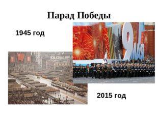 Парад Победы 1945 год 2015 год
