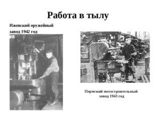 Работа в тылу Ижевский оружейный завод 1942 год Пермский мотостроительный зав