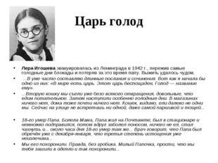 Царь голод Лера Игошева эвакуировалась из Ленинграда в 1942 г., пережив самые