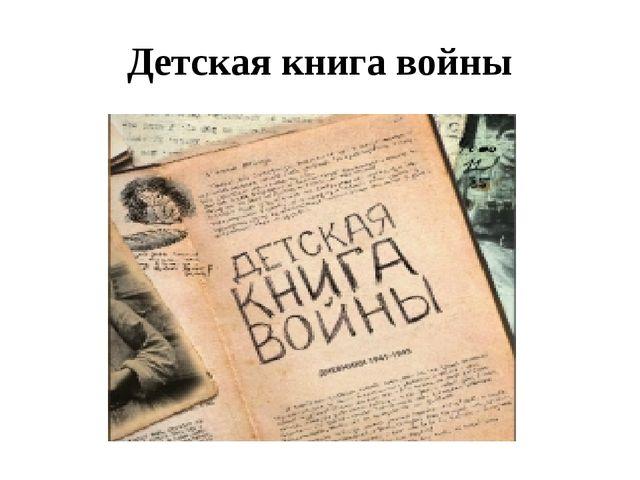 Детская книга войны