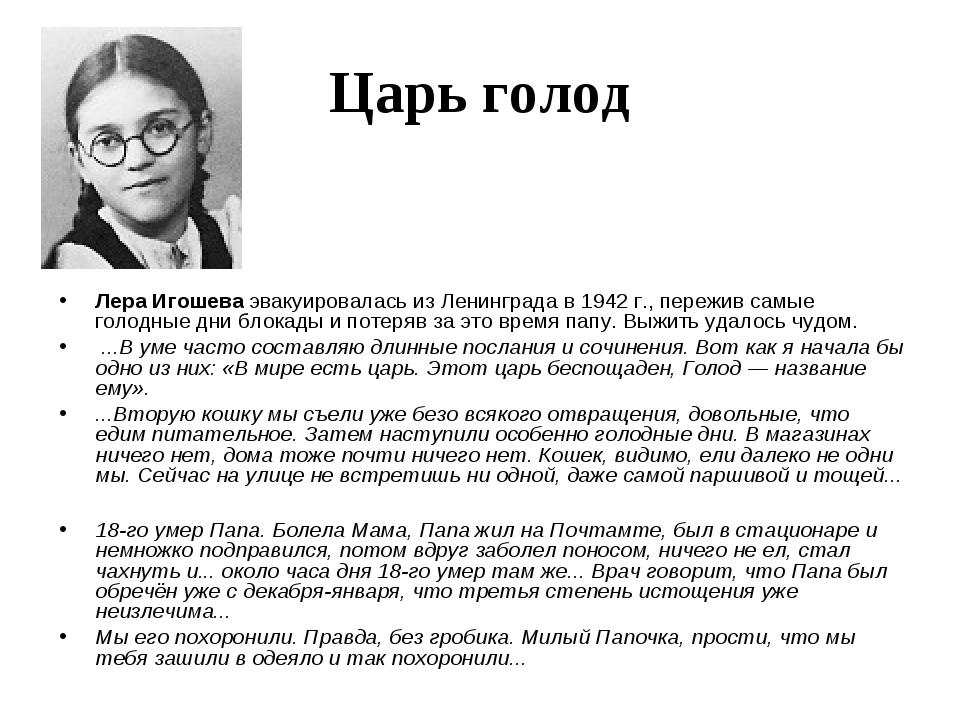 Царь голод Лера Игошева эвакуировалась из Ленинграда в 1942 г., пережив самые...