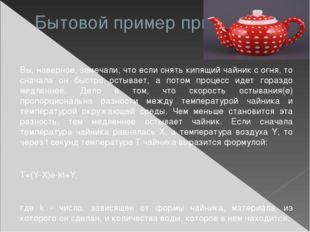 Бытовой пример применения Вы, наверное, замечали, что если снять кипящий чайн