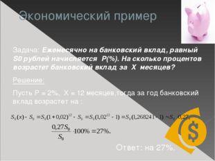 Экономический пример Задача: Ежемесячно на банковский вклад, равный S0 рублей