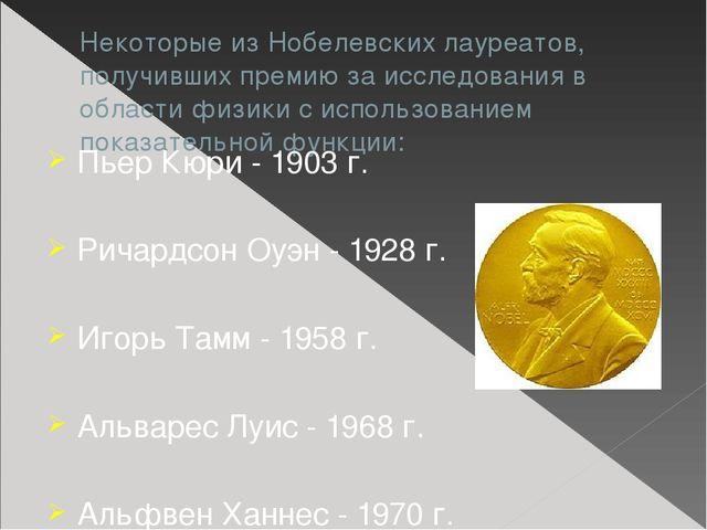 Некоторые из Нобелевских лауреатов, получивших премию за исследования в облас...