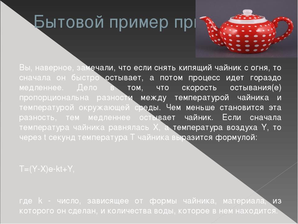 Бытовой пример применения Вы, наверное, замечали, что если снять кипящий чайн...