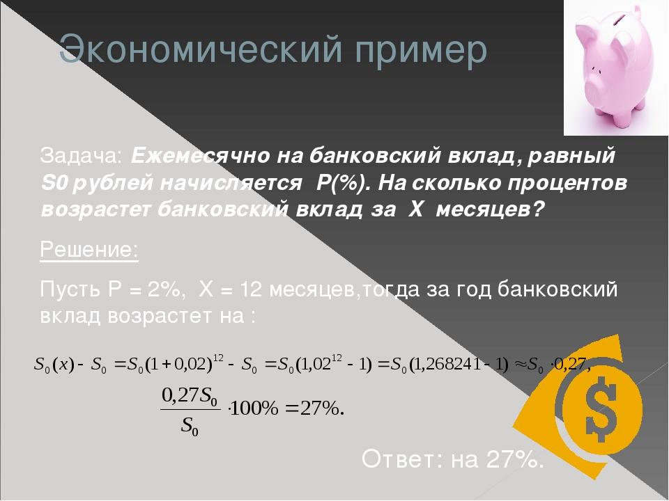 Экономический пример Задача: Ежемесячно на банковский вклад, равный S0 рублей...