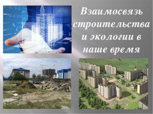 Взаимосвязь строительства и экологии в наше время