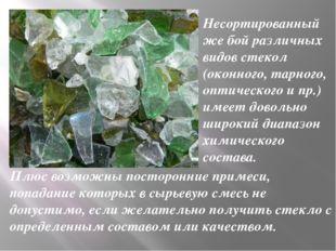 Несортированный же бой различных видов стекол (оконного, тарного, оптического
