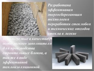Разработана эффективная энергосберегающая технология переработки стеклобоя и