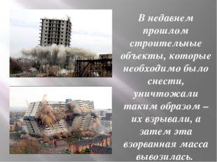 В недавнем прошлом строительные объекты, которые необходимо было снести, унич