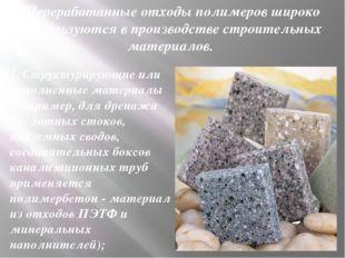 Переработанные отходы полимеровшироко используются в производстве строительн
