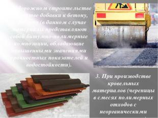 2. В дорожном строительстве в качестве добавки к бетону, асфальту (в данном с