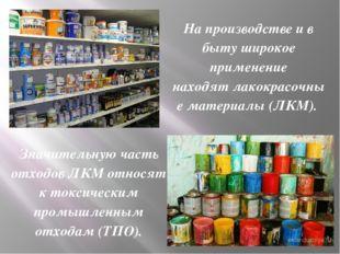 На производстве и в быту широкое применение находятлакокрасочные материалы (