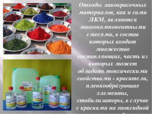 Отходы лакокрасочных материалов, как и сами ЛКМ, являются многокомпонентными