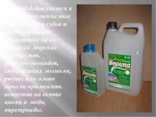 Биоцид добавляется в краски, применяемые для покраски судов и предотвращает н