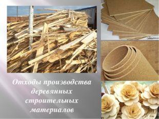 Отходы производства деревянных строительных материалов