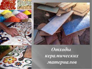 Отходы керамических материалов