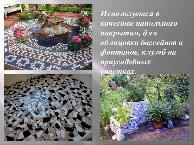 Используется в качестве напольного покрытия, для облицовки бассейнов и фонтан...