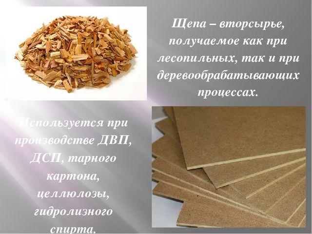 Щепа – вторсырье, получаемое как при лесопильных, так и при деревообрабатываю...