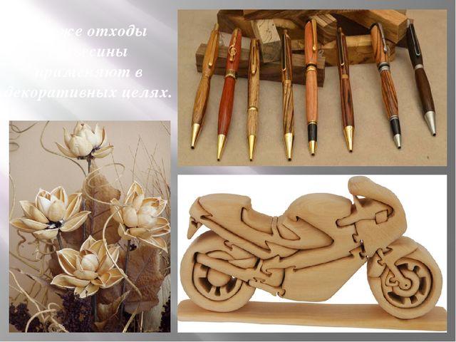 Также отходы древесины применяют в декоративных целях.