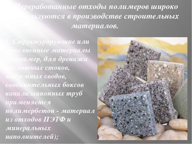 Переработанные отходы полимеровшироко используются в производстве строительн...