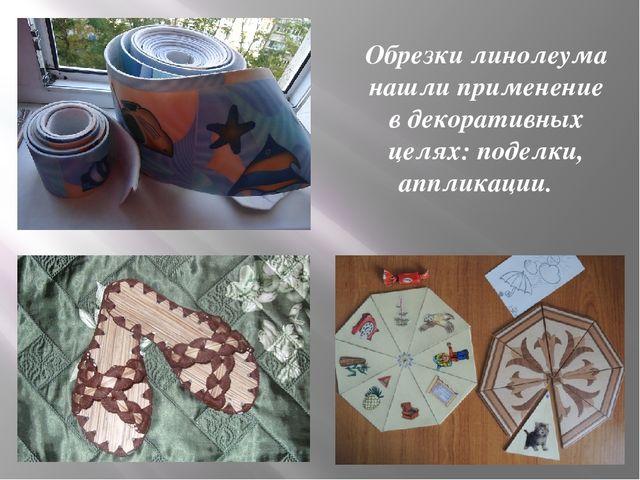 Обрезки линолеума нашли применение в декоративных целях: поделки, аппликации.